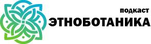Logo for Этноботаника